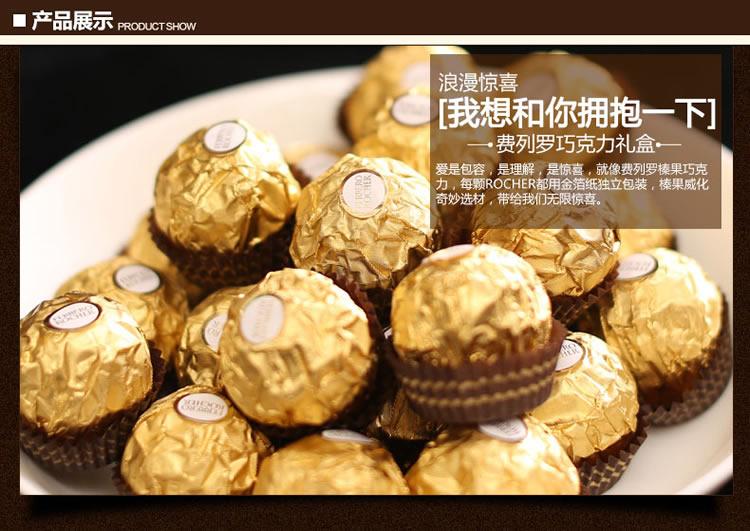 心中的幸福—快送鲜花网 送费列罗巧克力 巧克力订购 网上买巧克力花束 异地送巧克力