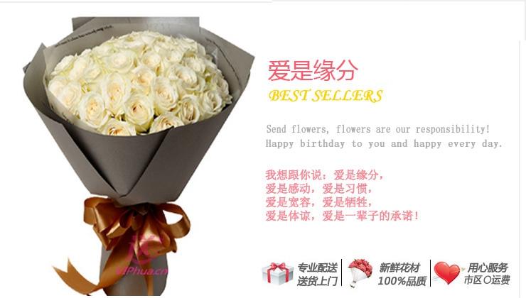 爱是缘分—快送鲜花网|鲜花礼品|同城快送|情人鲜花|520|521推荐