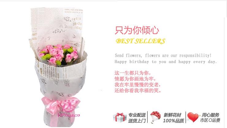 只为你倾心—快送鲜花网|买花网站|北京鲜花快递|实体鲜花店|女友生日礼物推荐