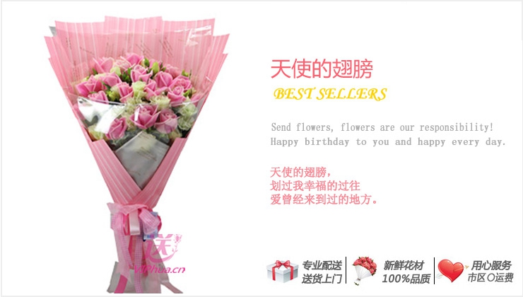 天使的翅膀—快送鲜花网|情人花束|520订花|邮政送鲜花|送粉玫瑰
