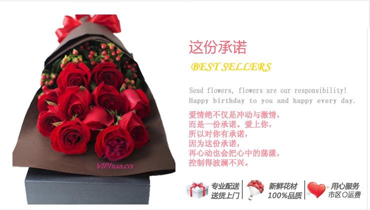 这份承诺—快送鲜花网|石家庄鲜花|同城订花网|鲜花预订|情人节鲜花|送女友什么花