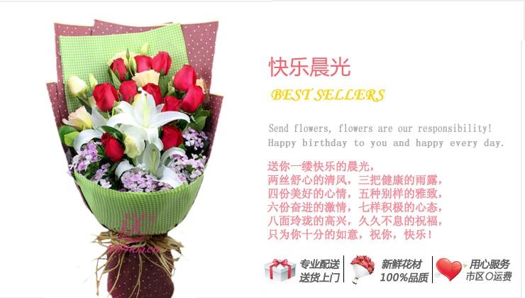 快乐晨光—快送鲜花网|情人节鲜花速递|异地订花|同城快递鲜花|网上订鲜花|节日鲜花
