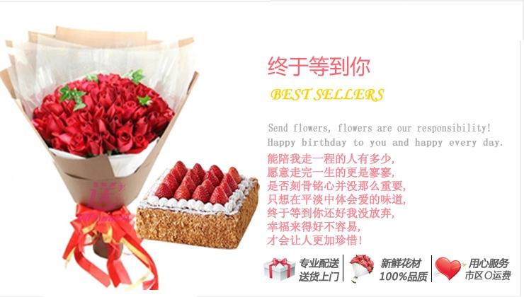 终于等到你—快送鲜花网|送生日蛋糕|情人节生日礼物|异地送鲜花|鲜花蛋糕网|鲜花蛋糕品配送