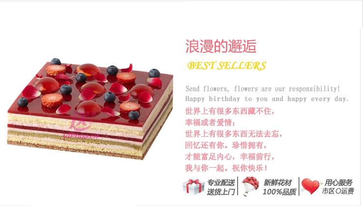 浪漫的邂逅—快送蛋糕网|订蛋糕|预定蛋糕|异地送蛋糕|网上订购生日蛋糕