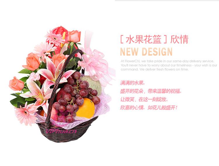 这一刻绽放—快送鲜花网|水果果篮|礼品果篮|果篮订购|网上定水果篮|异地送水果篮