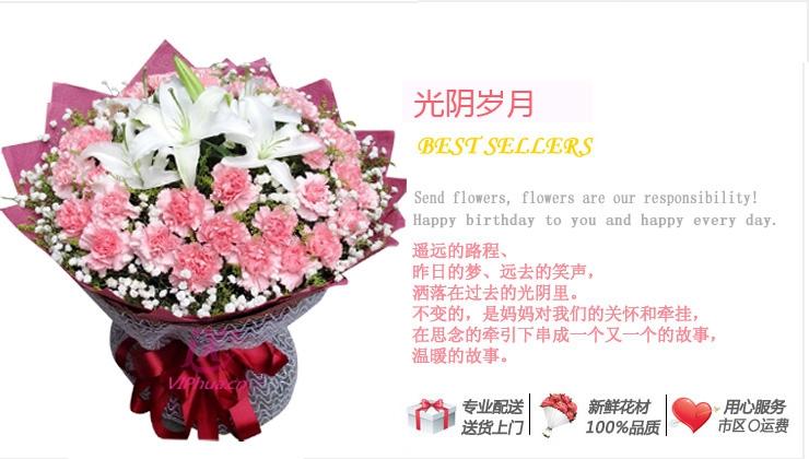 光阴岁月—快送鲜花网 母亲节订花 送鲜花 鲜花预定 网上订花哪个网站好