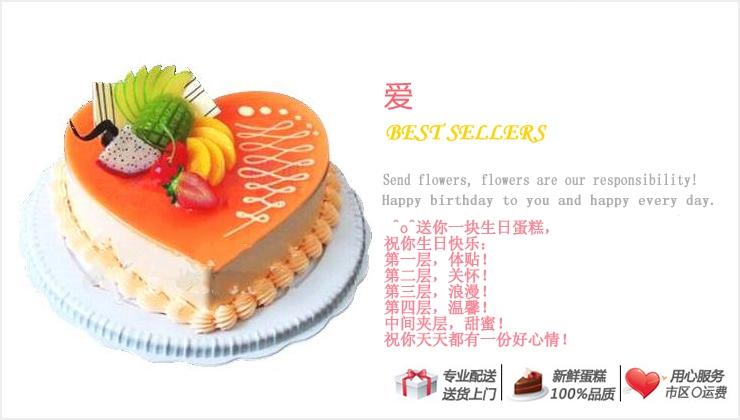 爱—快送鲜花网 元祖蛋糕官网 好利来蛋糕 水果蛋糕 异地送蛋糕 网上预定生日蛋糕
