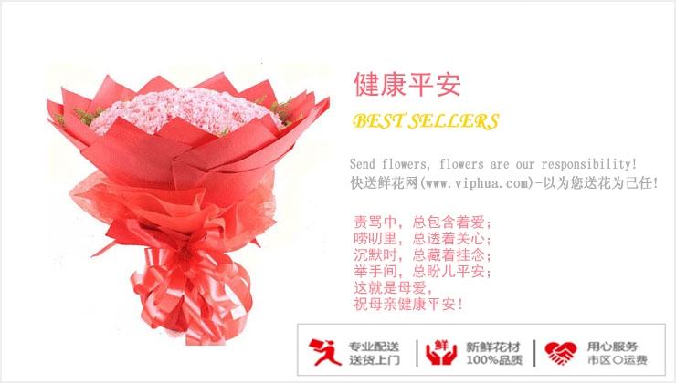 健康平安—快送鲜花网|母亲节订花|鲜花速递|在线订鲜花|鲜花速递哪个网站好