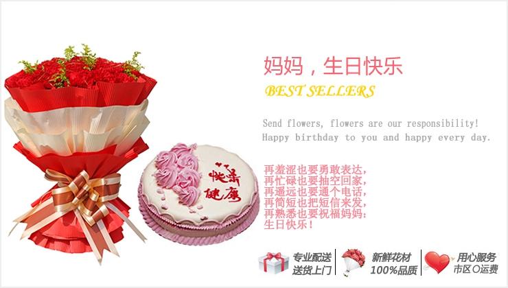 妈妈,生日快乐—快送鲜花网|送长辈蛋糕|妈妈生日礼物|异地订蛋糕|鲜花蛋糕组合