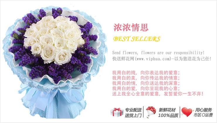 浓浓情思—快送鲜花网|送红玫瑰|节送花|网上订鲜花|异地送节日鲜花