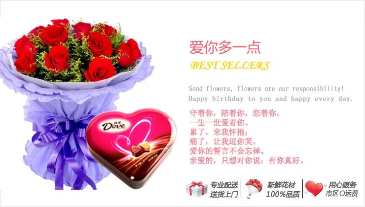 致爱人—快送鲜花网|送生日礼物|网上订购生日鲜花|异地给女友生日礼物|鲜花蛋糕网