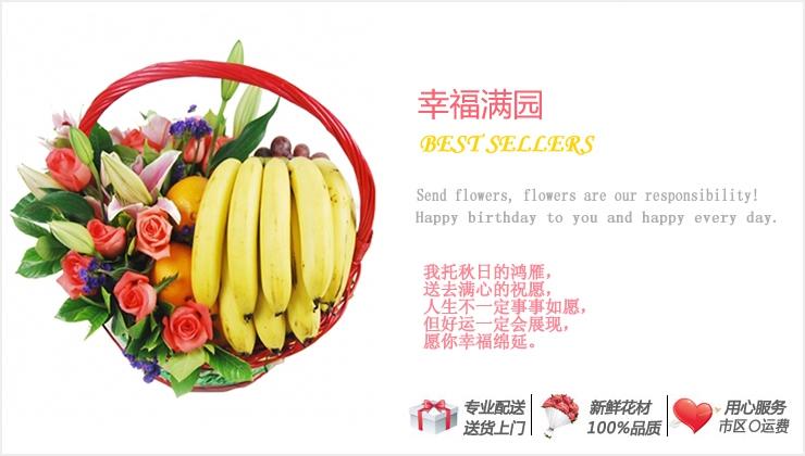 幸福满园—快送鲜花网|水果果篮|礼品果篮|果篮订购|网上定水果篮|异地送水果篮