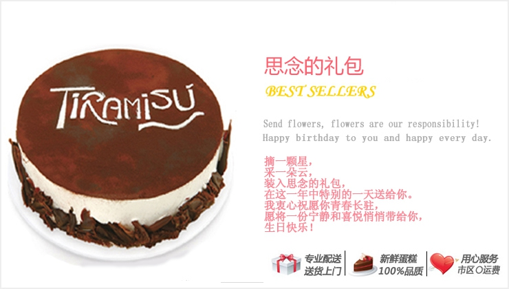 思念的礼包—快送鲜花网 上海送蛋糕 蛋糕预定 网上买蛋糕 订蛋糕 生日礼物 个性蛋糕