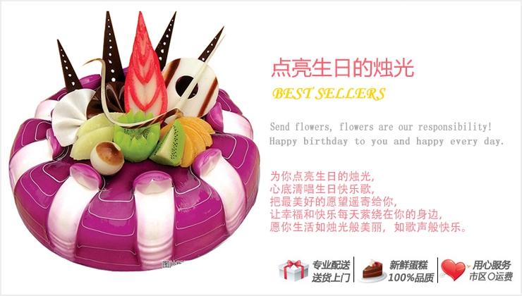 点亮生日的烛光—快送鲜花网|双层蛋糕|蛋糕预定|生日蛋糕配送|网上蛋糕店|北京订蛋糕