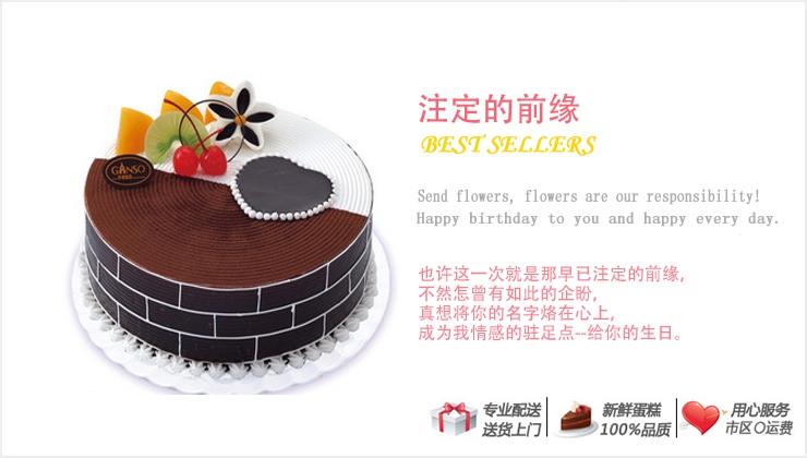 注定的前缘—快送鲜花网 上海蛋糕店 购买蛋糕 订蛋糕 蛋糕速递 蛋糕预定 北京送蛋糕