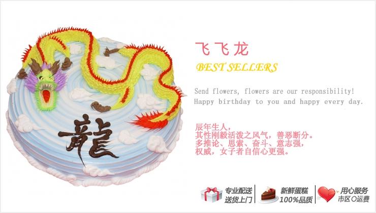 飞飞龙—快送鲜花网|西安订蛋糕|送蛋糕|蛋糕快递|网上买蛋糕|异地订生日蛋糕