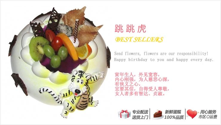 跳跳虎—快送鲜花网|蛋糕快递|北京送蛋糕|异地订蛋糕|网上购买蛋糕|实体蛋糕店