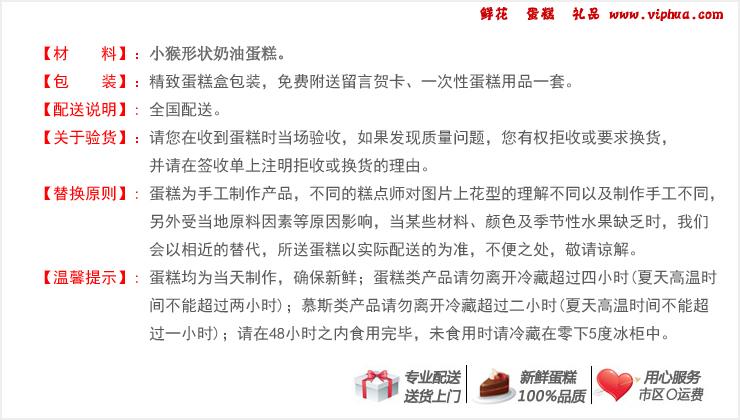 美猴王—快送鲜花网 网上订生日蛋糕 生肖蛋糕 蛋糕订购 快递蛋糕