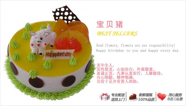 宝贝猪—快送鲜花网|订购生日蛋糕|鲜花蛋糕预定|异地送生日礼物|网上蛋糕店|蛋糕网