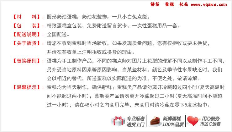乖乖兔—快送鲜花网|异地订蛋糕|买蛋糕|广州蛋糕店|西安网上预定生日蛋糕