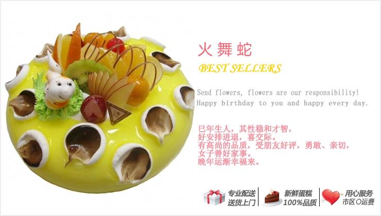 火舞蛇—快送鲜花网|北京蛋糕店|蛋糕网上订购|蛋糕速递|异地送蛋糕|天津蛋糕店
