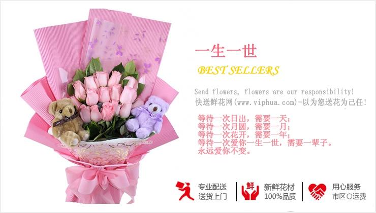 一生一世—快送鲜花网|情人节鲜花速递|异地订花|同城快递鲜花|网上订鲜花|节日鲜花