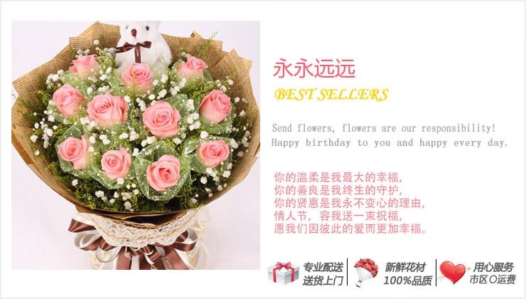 永永远远—快送鲜花网|情人节鲜花速递|异地订花|同城快递鲜花|网上订鲜花|节日鲜花