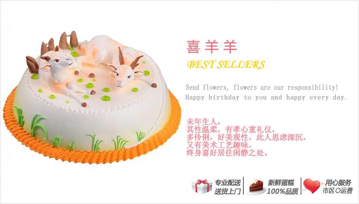 喜羊羊—快送鲜花网|网络订蛋糕|蛋糕外送|广州网上订蛋糕|重庆蛋糕店|重庆买蛋糕