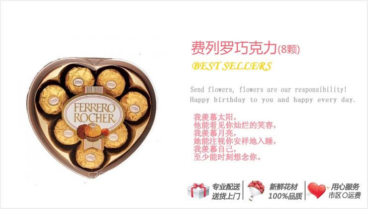 费列罗巧克力—快送鲜花网|巧克力花束|巧克力订购|费列罗官方网站|网上买巧克力|异地送巧克力