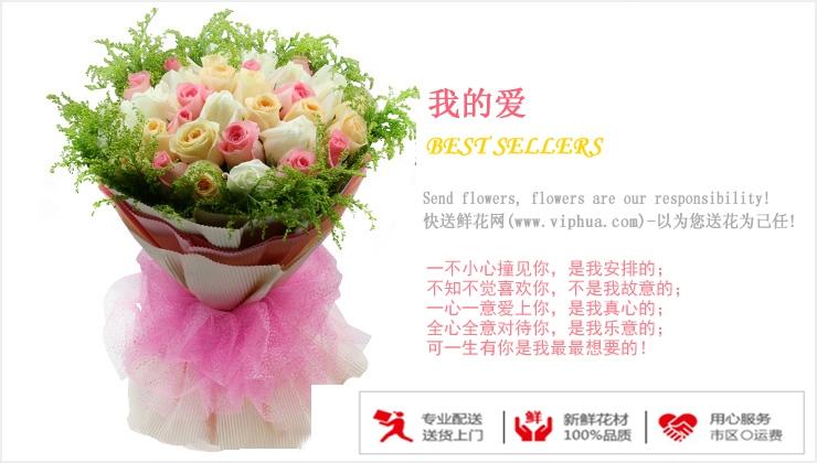 我的爱—快送鲜花网 鲜花订购 情人节鲜花预定 鲜花速递 情人节送花