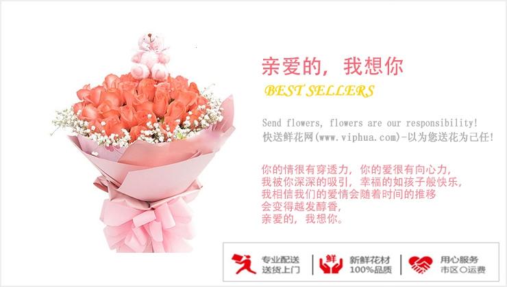 亲爱的,我想你—快送鲜花网 鲜花送佳人 鲜花订购 情人节鲜花预定 鲜花快递 情人节送花