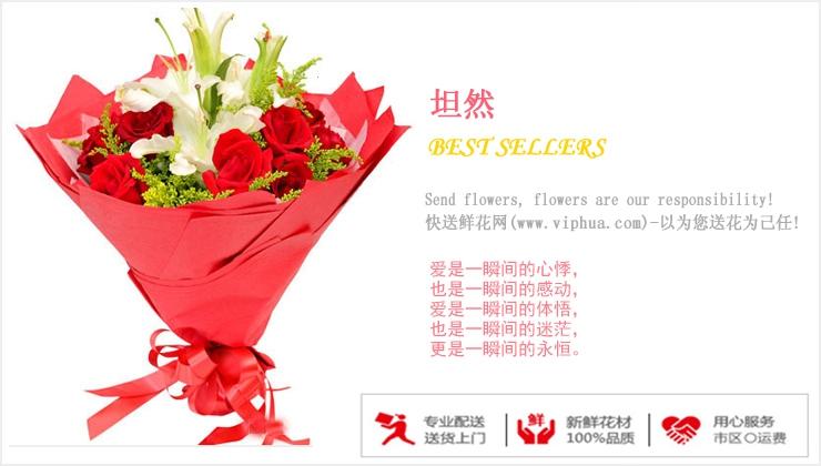 坦然—快送鲜花网|父亲节鲜花速递|母亲节订花|同城快递鲜花|网上订鲜花|节日鲜花