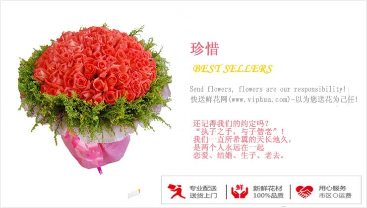 珍惜—快送鲜花网|玫瑰花束|鲜花订购|网上买鲜花|异地送花