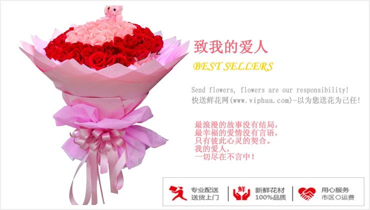 致我的爱人—快送鲜花网 北京鲜花速递 异地订花 上海快递鲜花 情人节网上订鲜花 七夕鲜花订购