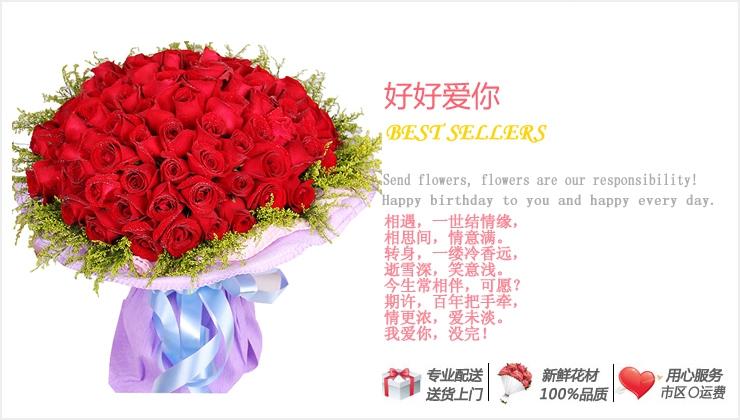 分分秒秒要开心—快送鲜花网 石家庄鲜花店 送花网 订花送花