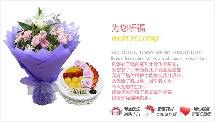 为您祈福—快送鲜花网 送母亲蛋糕 感恩节礼物 异地订蛋糕 鲜花蛋糕组合