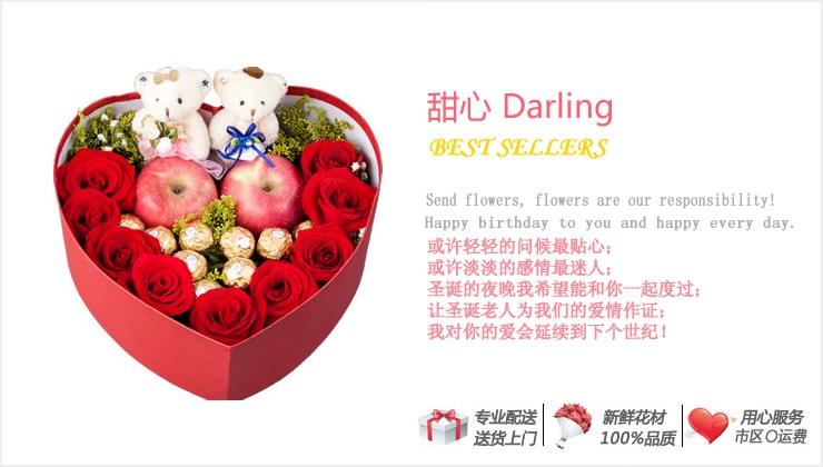 甜心 Darling——快送鲜花网|鲜花礼盒|玫瑰礼盒|鲜花订购|情人节鲜花预定|鲜花快捷|圣诞节送花