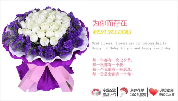 为你而存在—快送鲜花网|鲜花礼品|生日礼品|送鲜花|生日礼品推荐