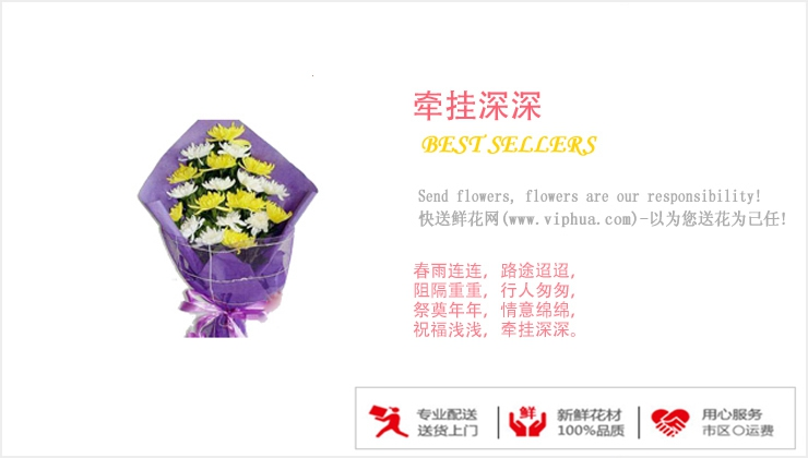 牵挂深深—快送鲜花网|买花网站|北京鲜花快递|实体鲜花店