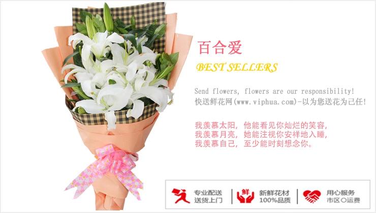 百合爱—快送鲜花网 网上订购鲜花 异地买花 给外地的女友送鲜花