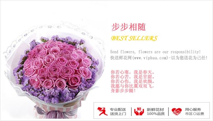 步步相随—快送鲜花网|紫玫瑰|鲜花订购|鲜花礼品店|异地订花|送花网