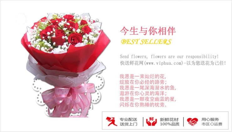今生与你相伴—快送鲜花网|北京网上买花|上海鲜花预定|鲜花配送|怎么异地送花