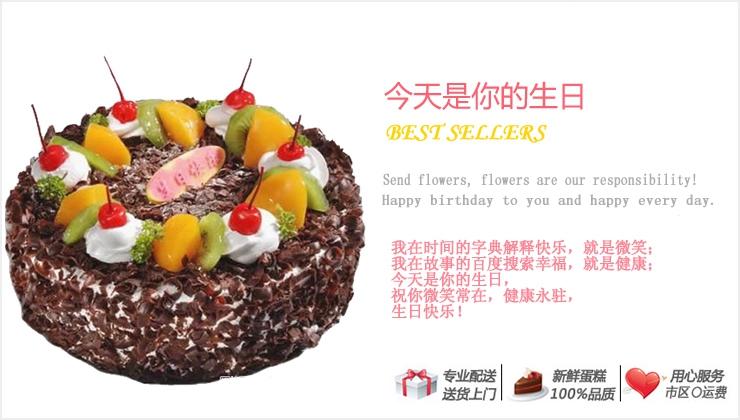 今天是你的生日-快送鲜花网|鸡西送蛋糕|鹤岗订蛋糕|双鸭山订蛋糕|牡丹江订蛋糕