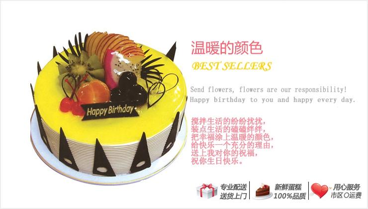 温暖的颜色—快送蛋糕网|送蛋糕|蛋糕快递|网上订蛋糕|网上订购生日蛋糕