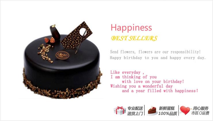 Happiness—快送蛋糕网|巧克力蛋糕|好利来官网|订购蛋糕|网上订购送北京蛋糕