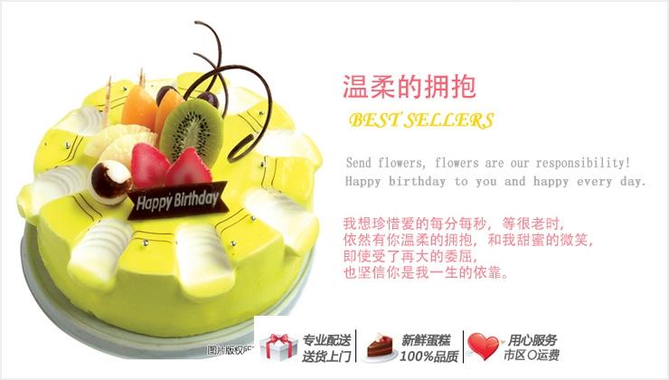 温柔的拥抱—快送蛋糕网|订蛋糕|蛋糕网站|快递蛋糕|北京蛋糕网上订购