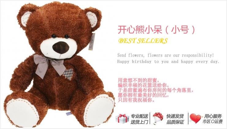 开心熊小呆—快送鲜花网|毛绒公仔|女友生日礼品|订购礼品|网上购买送女友生日礼物