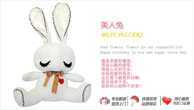 美人兔—快送鲜花网|礼品快递|订购礼品|情人节礼品|2012情人节礼品推荐