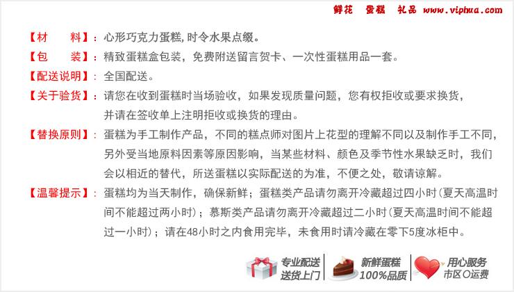 一片真心——快送鲜花网|蛋糕网|天津蛋糕店|异地男友生日蛋糕|网上购买生日礼物