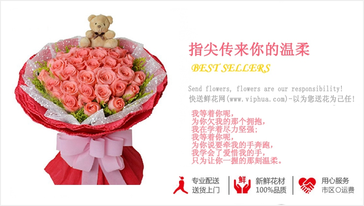 指尖传来你的温柔—快送鲜花网 情人节鲜花预定 节日鲜花 生日鲜花 网上订鲜花